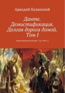 dante_demistifikaciya_dolgaya_doroga_domoj_tom_i