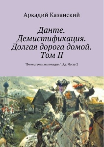 dante_demistifikaciya_dolgaya_doroga_domoj_tomii