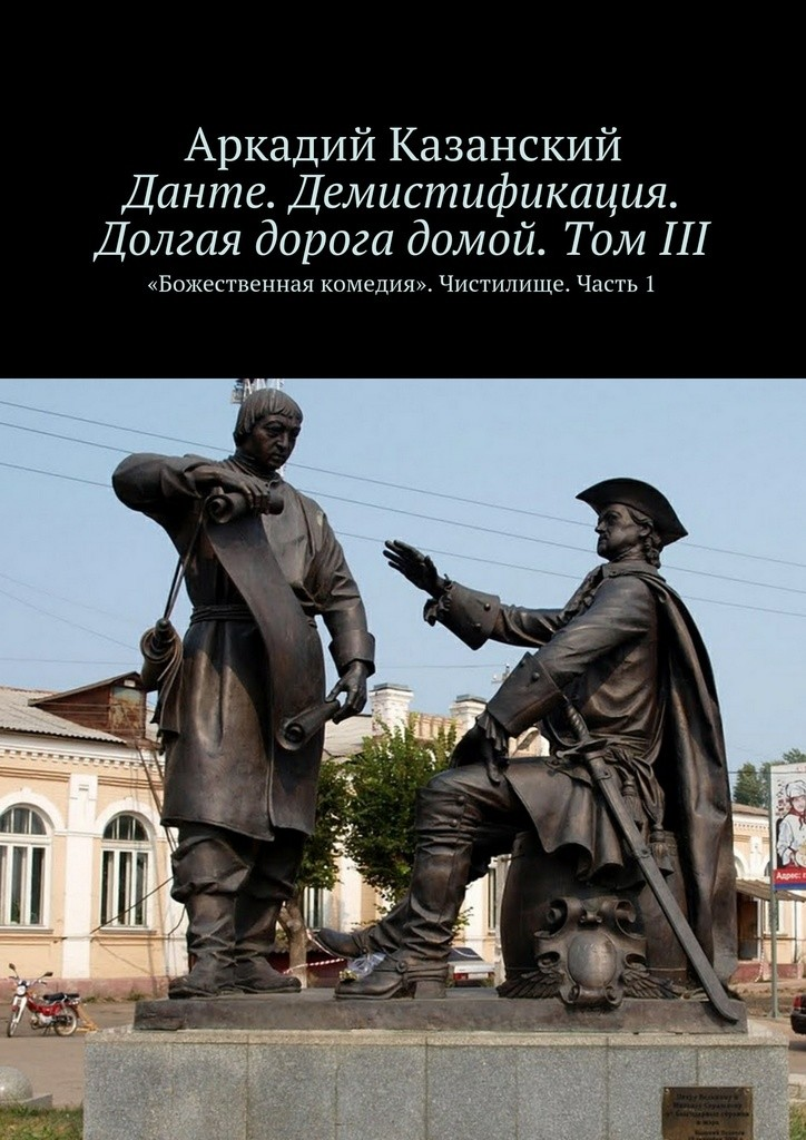 dante_demistifikaciya_dolgaya_doroga_domoj_tomiii